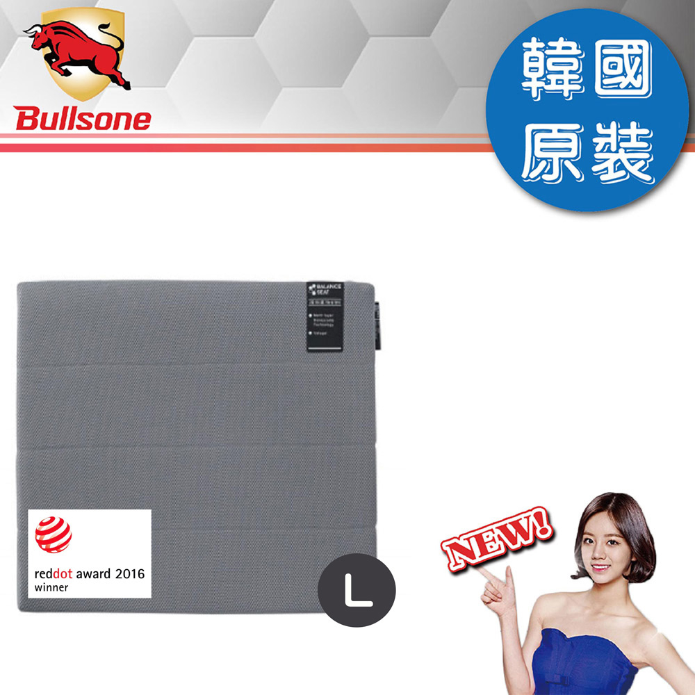 【Bullsone】蜂巢凝膠健康坐墊-灰色(L號)
