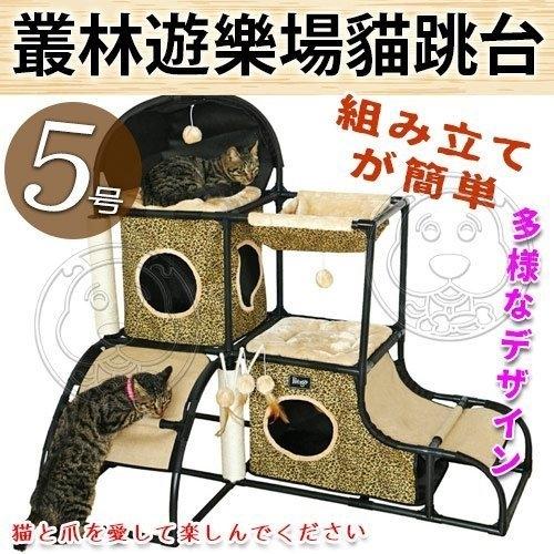【培菓幸福寵物專營店】出清特賣日本IRIS》IR-813876叢林系列貓咪遊樂場貓跳台-5號