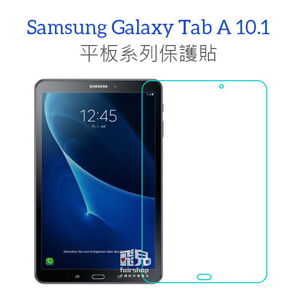 飛兒高品質三星Samsung Tab A 10.1 2016免裁切平板保護貼高透光亮面霧面