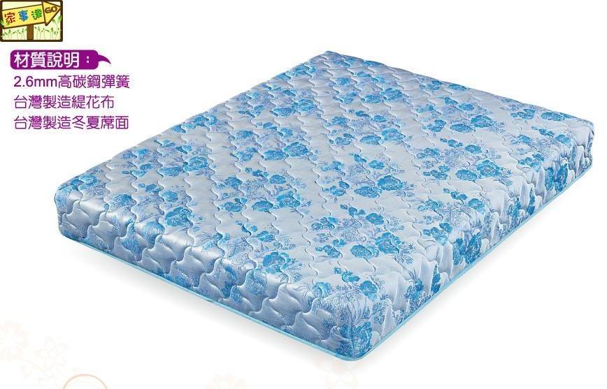 家事達DF-B390-2緹花布床包-3.5尺彈簧床特價限送中部