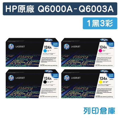 原廠碳粉匣 HP 四色優惠組 Q6000A / Q6001A / Q6002A / Q6003A / 124A /適用 HP 1600/2600/2605/6000