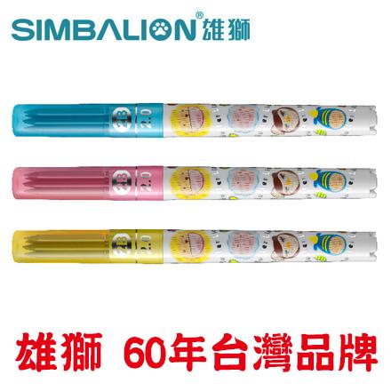 雄獅 PL201 奶油獅2.0mm自動鉛筆筆芯 / 管 ( 顏色隨機出貨 )