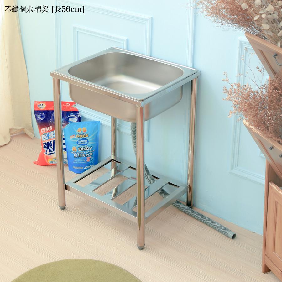 【JL精品工坊】不鏽鋼水槽架 [長56cm]1.8尺限時$1190/流理台/洗衣槽/洗手槽/集水槽/洗碗槽/廚房