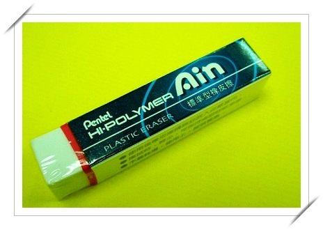 橡皮擦Pentel飛龍牌(ZETH-07)標準型(深藍)/一個入{定15}