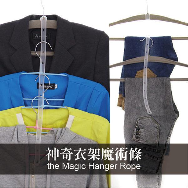 衣架連接條 【RPE010】衣架魔術連接條 不鏽鋼衣架 收納女王