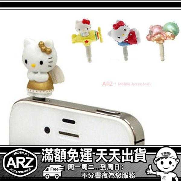 三麗鷗正版耳機塞Hello Kitty雙子星Kikilala耳機防塵塞SONY Z5 XP Z3 Note5 S7 S6 iPhone 6s i5s