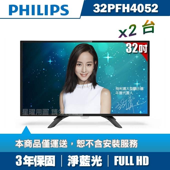 ●2台專案價●PHILIPS飛利浦 32吋FHD LED液晶顯示器+視訊盒32PFH4052