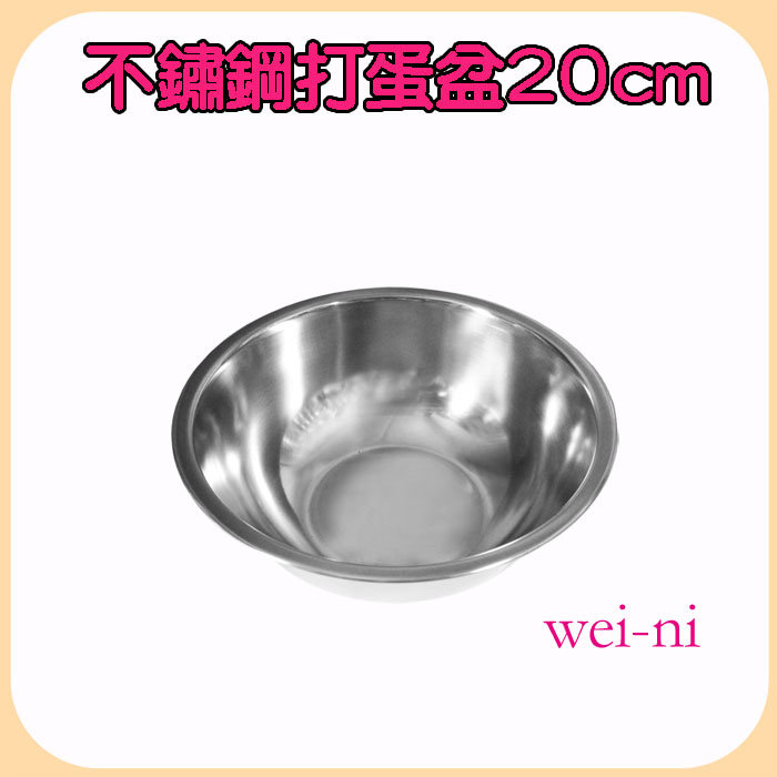 wei-ni正304不鏽鋼打蛋盆20cm調理盆西點製作糕點烘培用具沙拉盆攪拌料理盆鍋盆鍋具台灣製