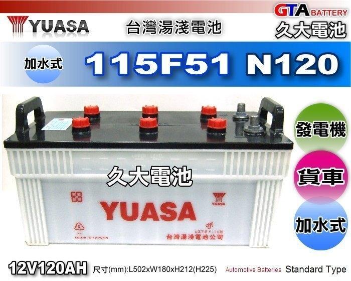 久大電池YUASA湯淺汽車電瓶115F51 N120加水式發電機復興卡車豐田卡車
