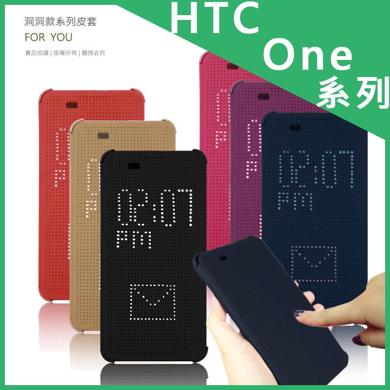 洞洞款系列側掀皮套硬殼智能保護套洞洞殼皮套保護殼HTC One M9 Plus ME E9 Plus M9 S9 M8 E8 A9 X9