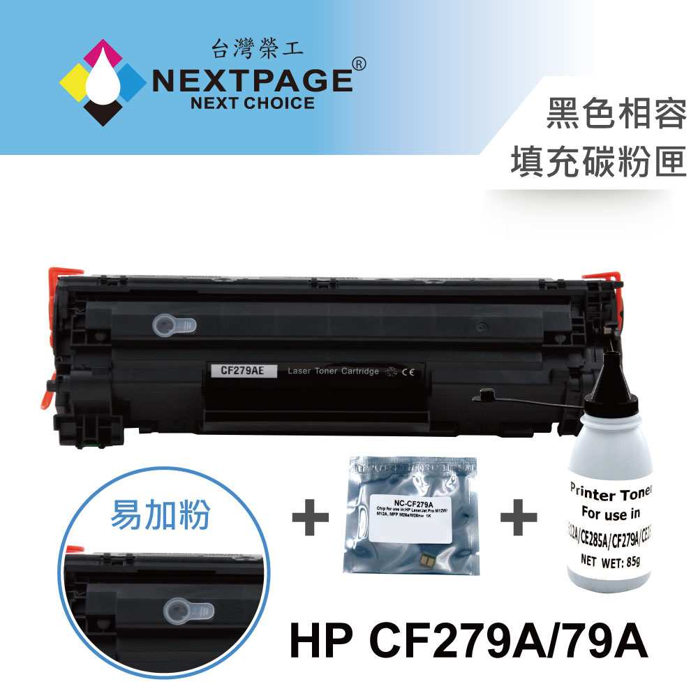 【台灣榮工】HP CF279A/79A 黑色 相容填充碳粉匣 碳粉罐 晶片 特惠組合包