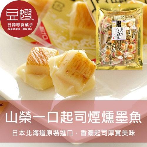 【豆嫂】日本乾貨 山榮  一口起司煙燻墨魚(墨魚/帆立貝/蟹肉)