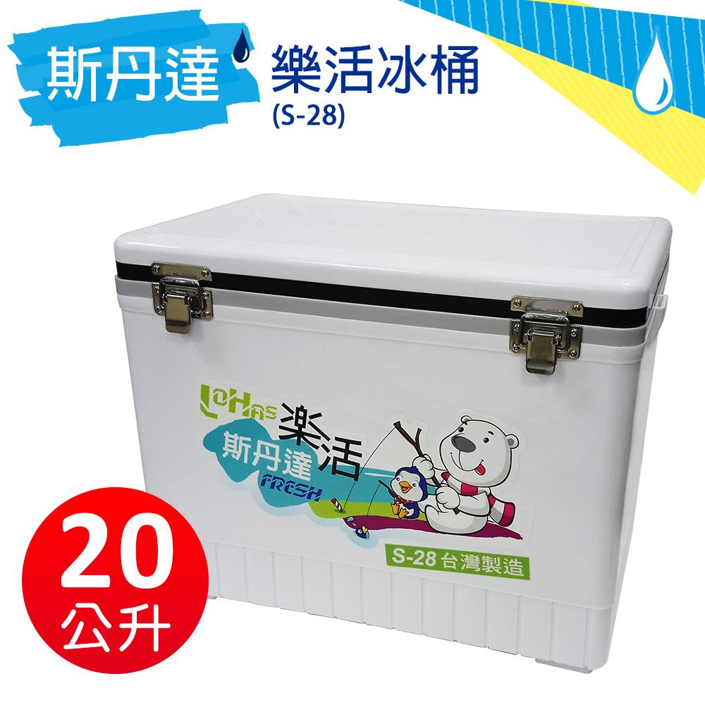 斯丹達20公升樂活冰桶S-28
