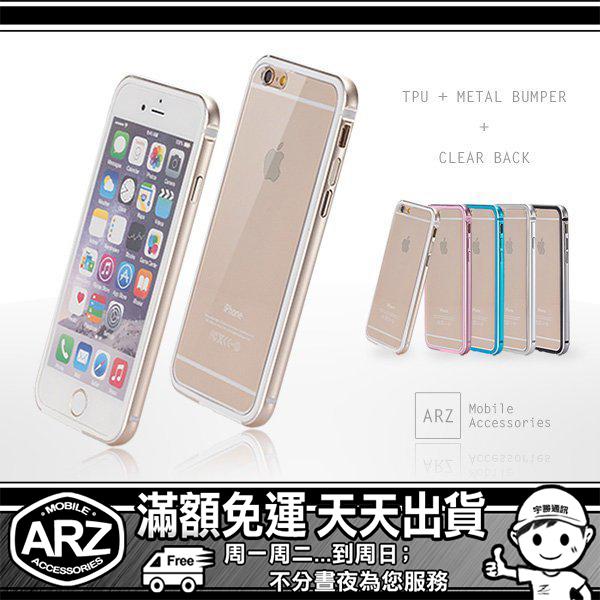 薄型金屬邊框透明背蓋手機殼iPhone 6s 6 4.7 i6 i6s Plus 5.5 TPU金屬保護框鋁合金邊框透明殼
