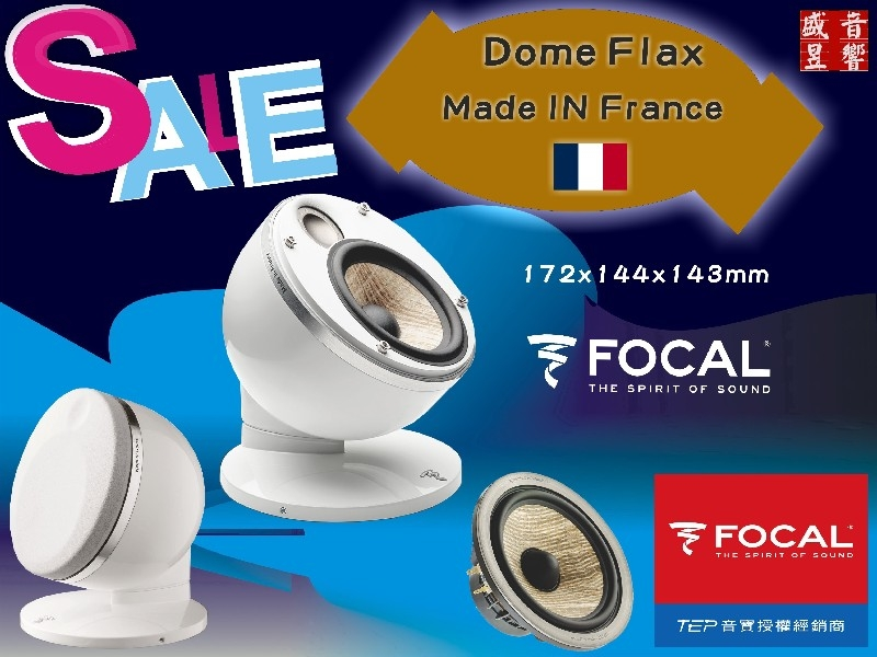 建議售價$28000元【USD$798】年度鉅獻限時搶↘ 法國 FOCAL DOME FLAX 2.0 喇叭 / 有現貨可自取