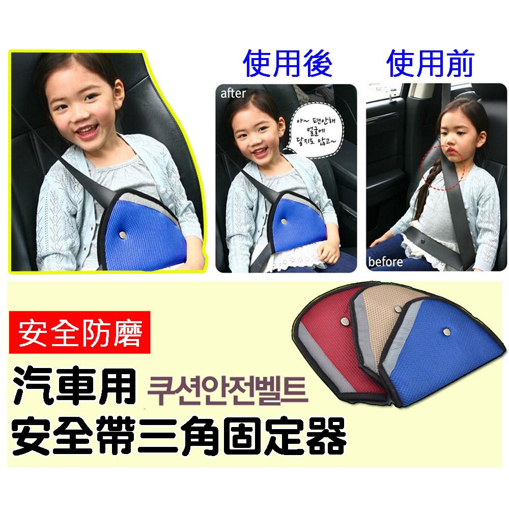 【得易屋量販】★韓系車用防磨兒童安全帶三角固定器(3色選)★┌NC17080019