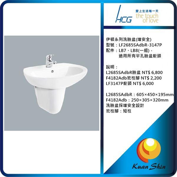 HCG和成伊頓系列洗臉盆增安全LF2685SAdbR-3147P