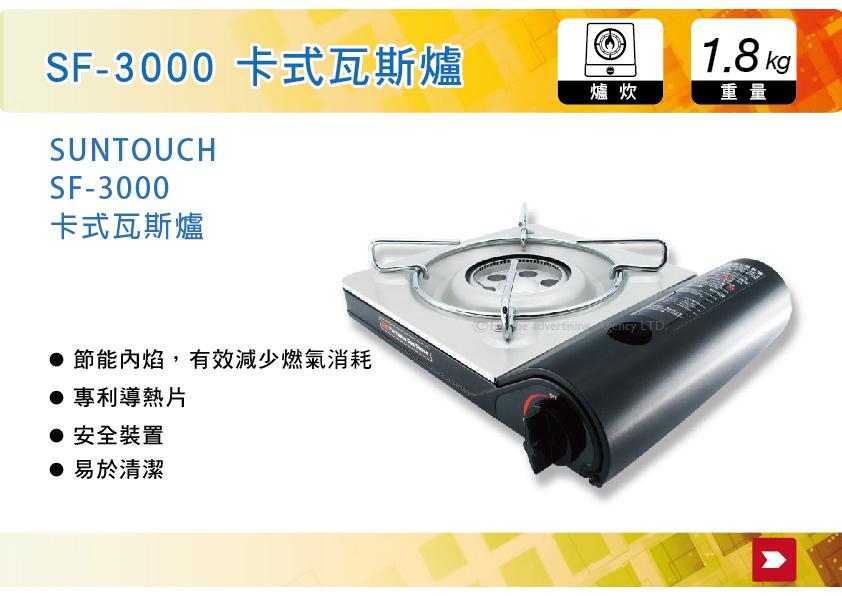 ||MyRack|| 韓國 SUNTOUCH 卡式瓦斯爐 SF-3000 快速爐 高山爐 瓦斯爐