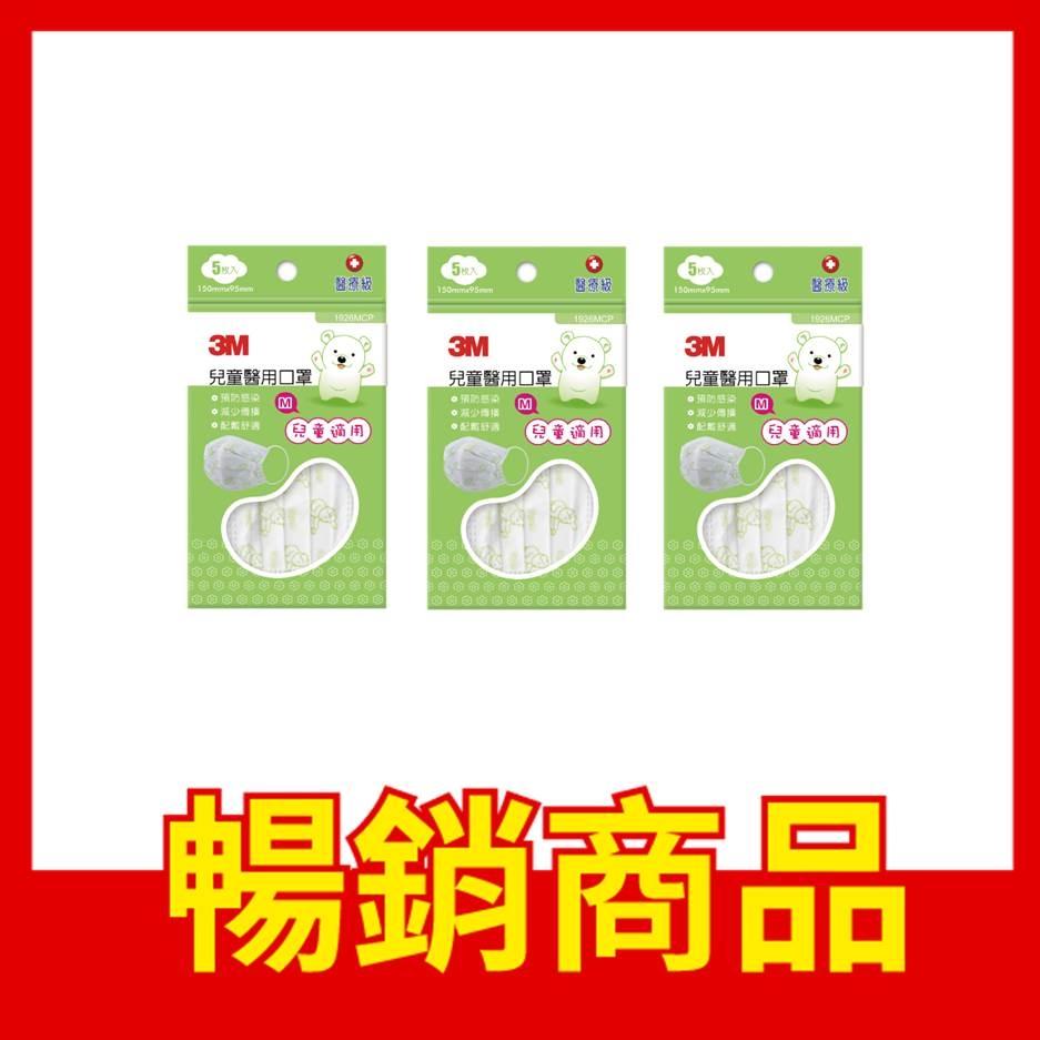 3M 兒童醫用口罩-兒童適用 5枚/單包【杏一】