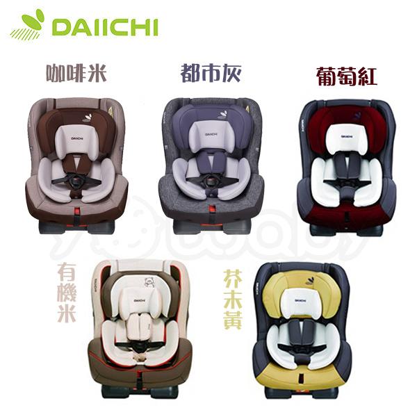 韓國 DAIICHI 大七 奢華版 0-7歲 安全座椅 -五色