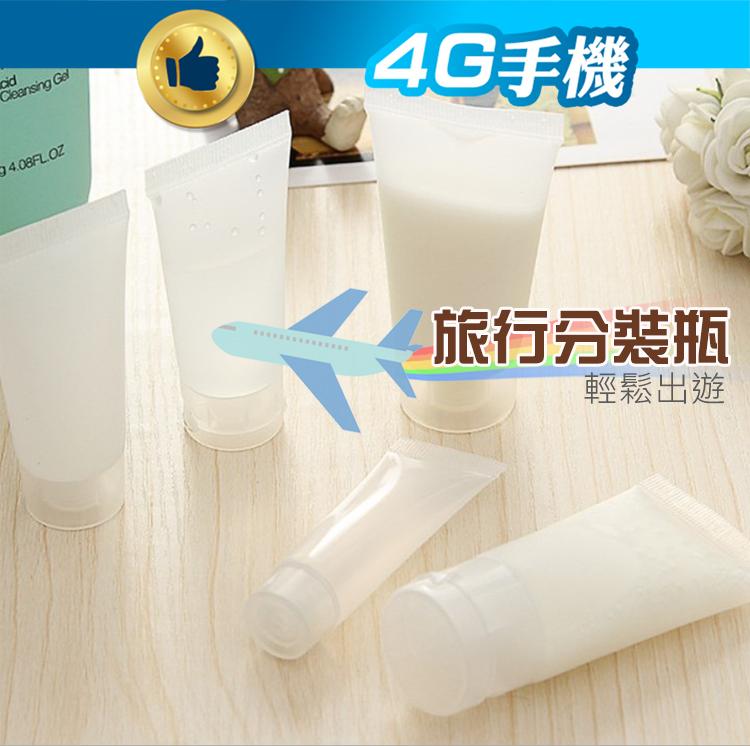 10ml旋蓋旅行用分裝瓶磨砂塑膠瓶旅行分裝瓶軟管分裝擠壓瓶化妝品分裝軟管瓶4G手機