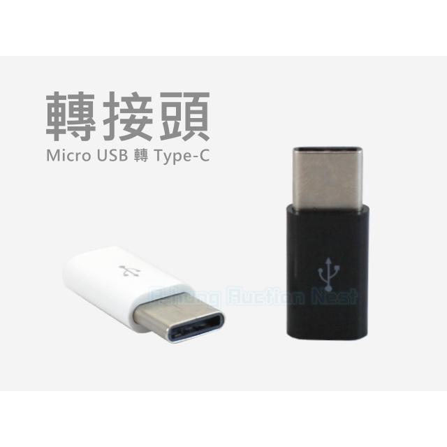 A-HUNG Micro USB轉Type-C轉接頭Type C轉換頭傳輸線充電線轉換器小米手機