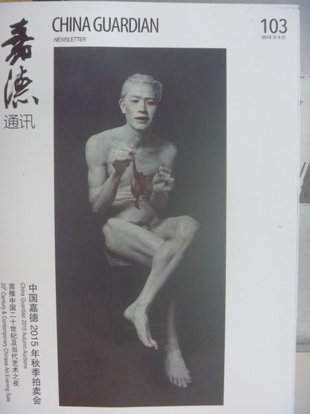 【書寶二手書T5/收藏_XAO】嘉德通訊_103期_中國嘉德2015年秋季拍賣會