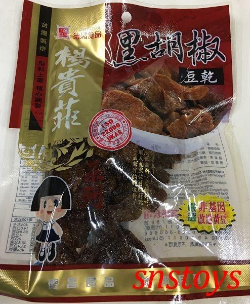sns 古早味 懷舊零食 德昌食品 黑胡椒 豆乾 豆干 黑胡椒豆乾 100公克