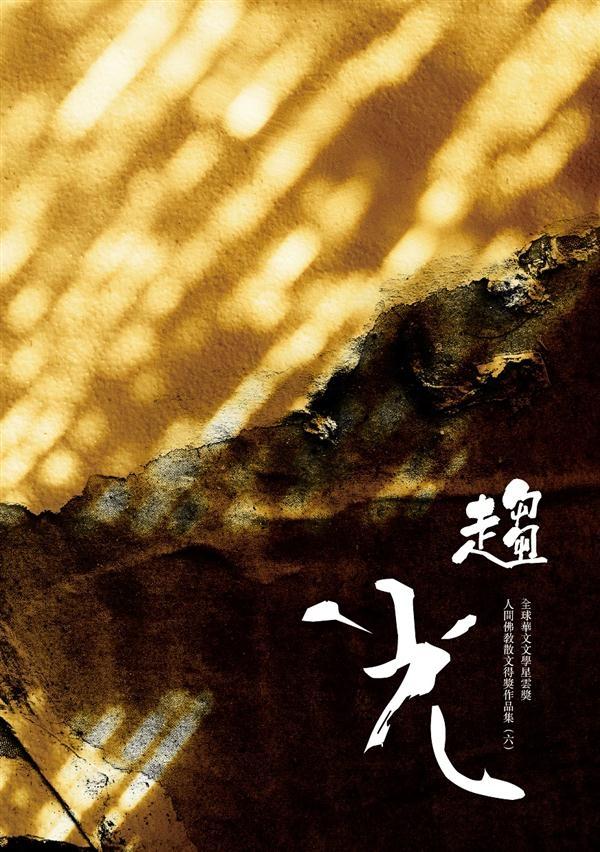趨光:全球華文文學星雲獎人間佛教散文得獎作品集六