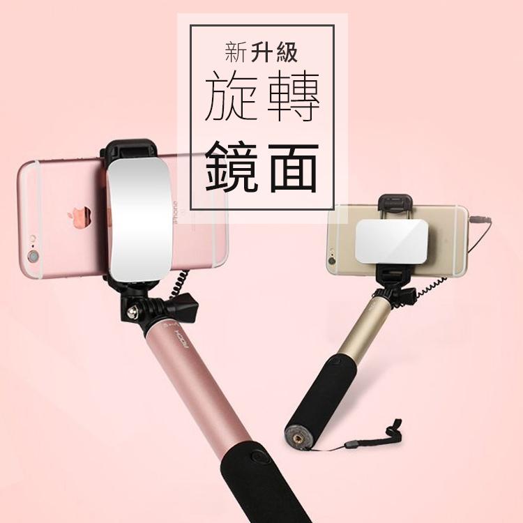 旋轉大鏡面鋁合金線控自拍杆自拍神器後視鏡拍照線控摺疊輕便旅遊必備WiNi