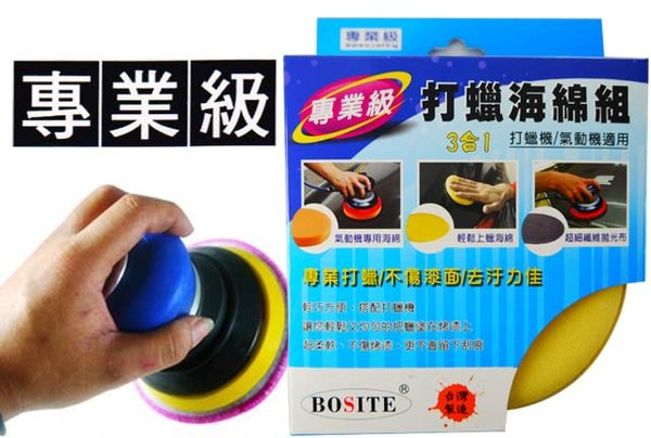 BOSITE 博斯特 氣動打蠟機專用 專業級打蠟海棉組 三片組合 台灣製造 氣動式專用組合
