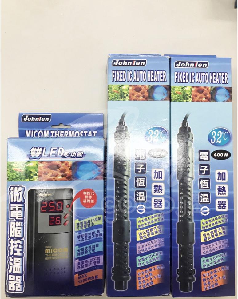 水族gogo購中藍免煮魚湯控溫器套餐CS063微電腦控溫器中藍CS071 32度恆溫400W*2贈拐杖溫度計