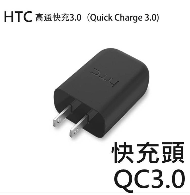 【AB094】 原廠 HTC QC3.0 快速充電(旅充頭/TYPE-C) 快充 U Ultra M10 A9 X9 M9  高通