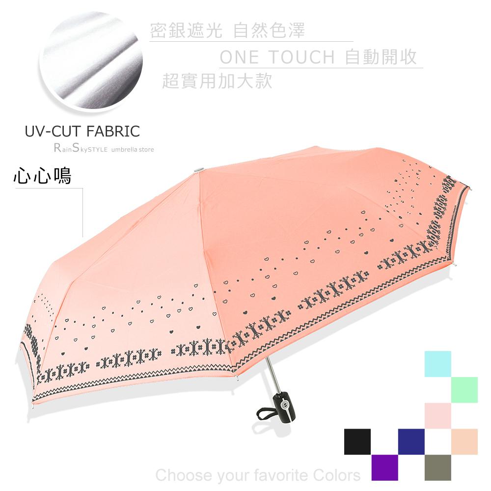 【RainBow】心心鳴-加大款自動傘-抗UV傘 /傘雨傘折疊傘洋傘陽傘非黑膠傘反向傘大傘防風傘+4
