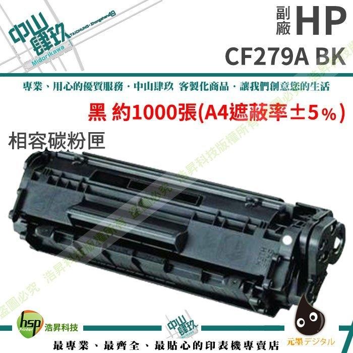 HP CF279A / 79A 黑色 相容超精細碳粉匣 適用M12/M26 ETCH073