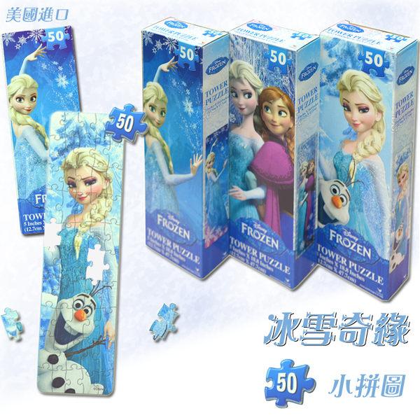 丁果精選冰雪奇緣50片盒裝拼圖艾莎安娜雪寶美國原裝帶回