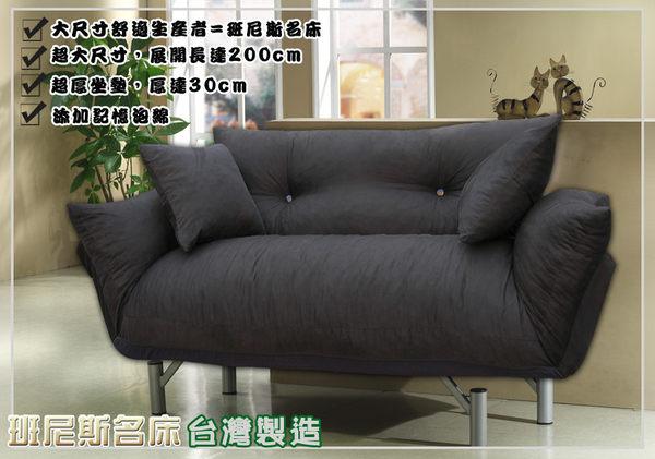 班尼斯國際名床TOGOOD掌腳肚咕貓頭鷹~記憶惰性沙發床~附雙抱枕