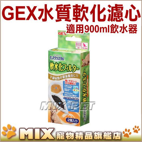 MIX米克斯日本GEX尿路結石防止專用濾心棉半圓型水質軟化一盒2入適用可掛式飲水機900ml