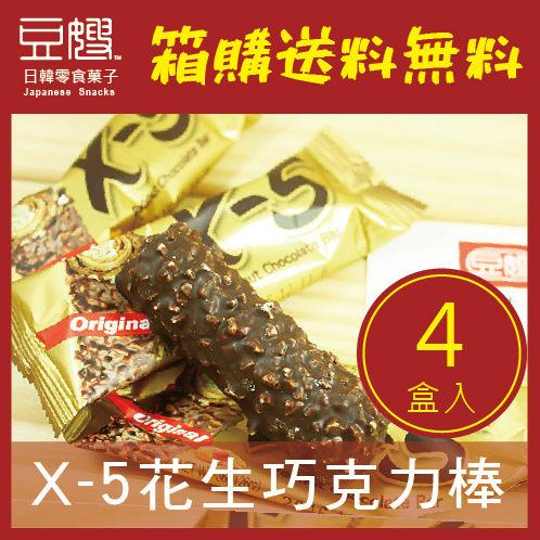 【箱購免運】韓國零食 X-5花生巧克力捲心酥(18條入/盒,四盒組)(多口味)