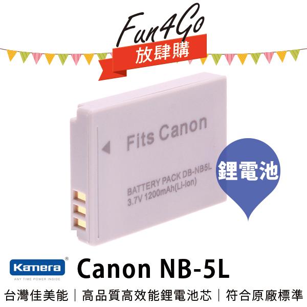 放肆購 Kamera Canon NB-5L 高品質鋰電池 IXUS 85 90 95 700 800 850 860 870 900 Ti 950 960 970 980 990 IS 保固1年 NB5L