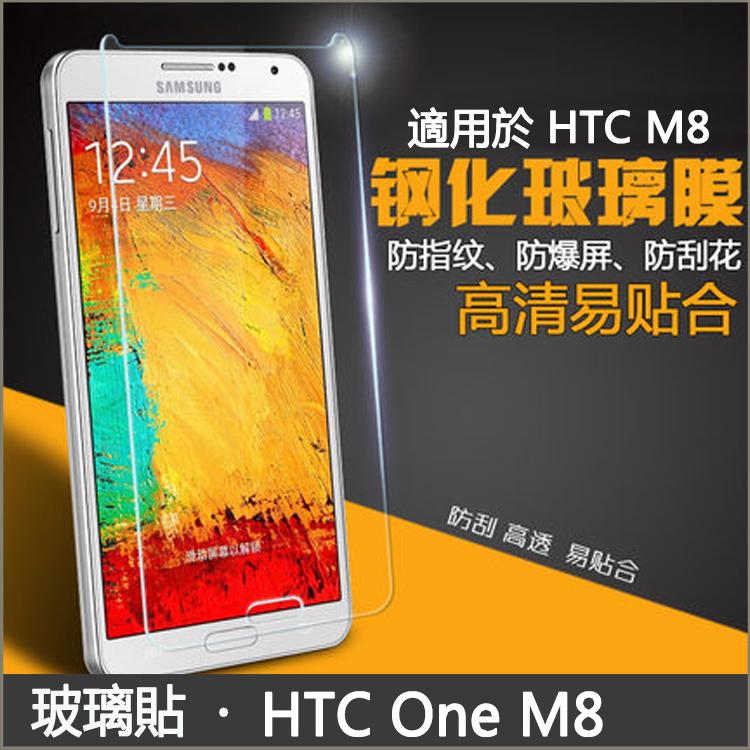 鋼化玻璃貼 HTC One M8 玻璃貼 鋼化膜 熒幕保護貼 htc m8 鋼化玻璃 9H 防爆貼膜 手機貼膜
