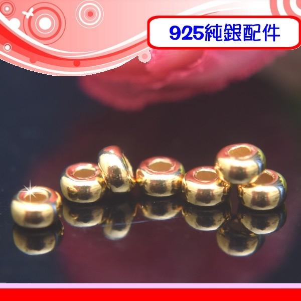 銀鏡DIY S925純銀材料配件/車輪珠/算盤珠亮面隔珠3.5mm-鍍22K黃金~適合手作串珠/幸運繩(非合金)