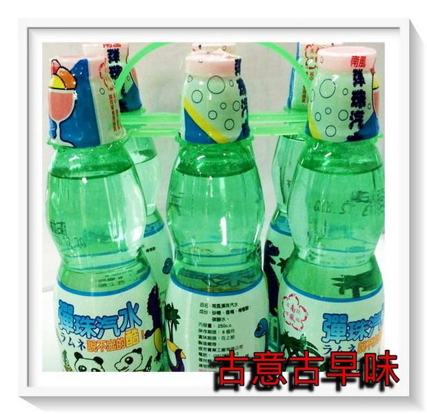 彈珠汽水南風6罐裝手塑膠瓶台灣零食古早味懷舊零食童玩糖果