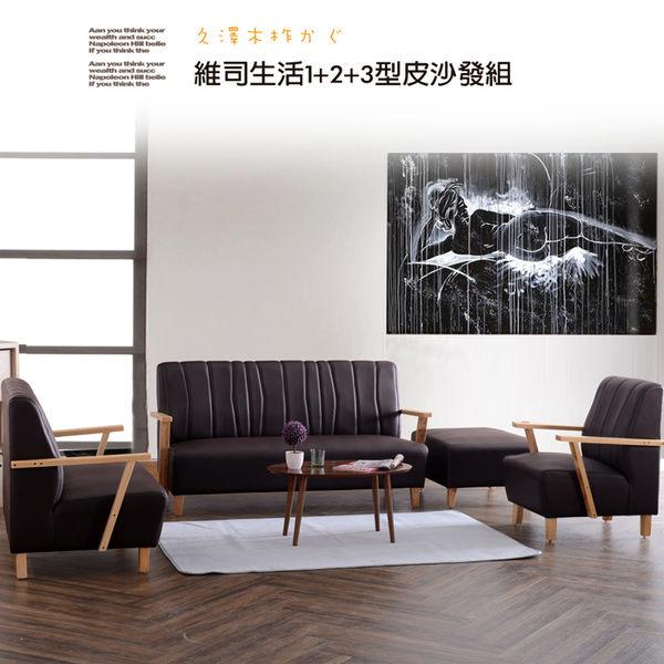 預購品【UHO】WF  維司生活 1 2 3皮沙發組 免運費