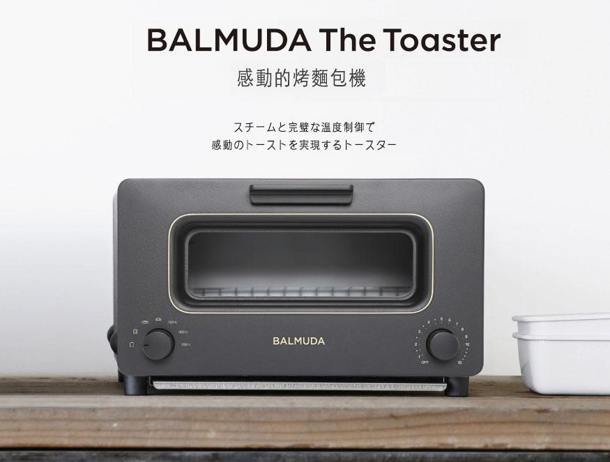 BALMUDA The Toaster蒸氣烤麵包機K01D-KG黑百慕達烤土司神器公司貨