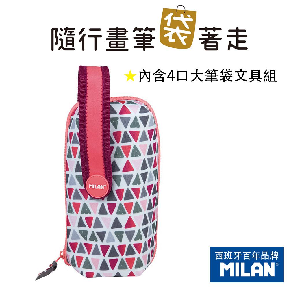 【MILAN】隨行畫筆袋著走__星鑽_桃紅(4口)