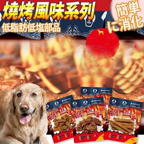 【培菓幸福寵物專營店】大人氣《燒鳥一番》狗狗日本燒烤風味肉乾*1包 狗零食