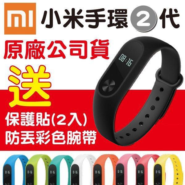 現貨原廠錶帶再加送腕帶保護貼2片保固一年小米手環2台灣原廠公司貨OLED顯示螢幕