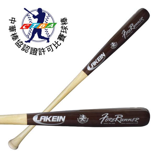 LAKEIN運動網LAKEIN先行者俄羅斯楓竹棒球棒-中華棒協認證