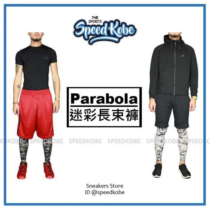 PARABOLA 長束褲 運動 緊身 台灣製 狂銷上千件 Nike pro同版 內搭褲 迷彩 深灰/淺灰 FM5019-【SP】